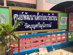 work ศ นย พ ฒนาเด กก อนว ยเร ยน รามอ นทรา s