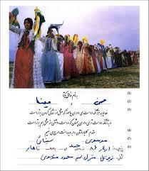 persian wedding invitation card