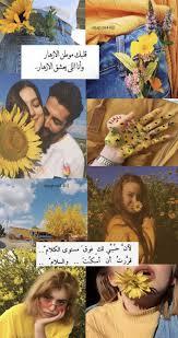 خلفيات ورد اصفر Beautiful Arabic Words Arabic Tattoo Quotes
