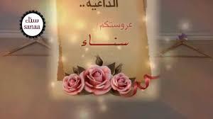 اسم سناء بالصور اجمل و احلى الصور لاسم منال عتاب وزعل