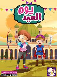 قصة يوم العيد قصص العيد قصيرة مصورة للاطفال تطبيق حكايات