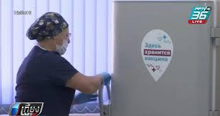รัสเซีย เผยวัคซีนโควิด