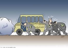 طنز مصور: کاریکاتورهای فساد مالی: مجله اینترنتی اسرارنامه