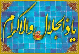 آداب و اعمال روز یکشنبه | موسسه تحقیقات و نشر معارف اهل البیت ...