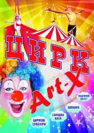 ART-X, Цирк-сенсація: Сенсаційна циркова шоу-програма - | Афіша ...