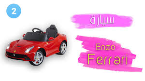 94 Best سيارات اطفال صغار Images Baby Bike Toy Car Car