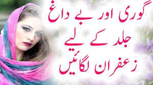 urdu zafran se chehra khubsurat aur