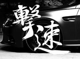2 X 擊速 Charge Speed Japanese Letter Decal Kanji Symbol Chinese Vinyl Car Sticker Ebay