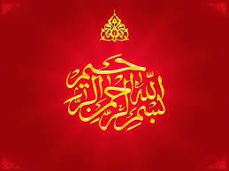 خلفيات اسلامية 2014 صور خلفيات اسلاميه Islamic Wallpapers