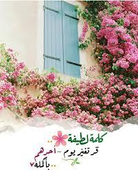 اجمل الصور مكتوب عليها حكم واقوال من ذهب Floral Wreath Wreaths