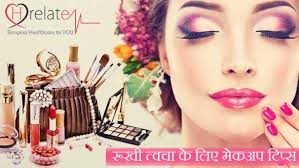 makeup tips in hindi for dry skin