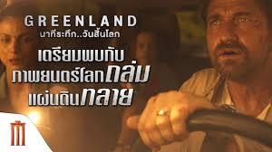 Greenland | นาทีระทึกวันสิ้นโลก - เตรียมพบกับภาพยนตร์โลกถล่มแผ่นดินทลาย -  YouTube
