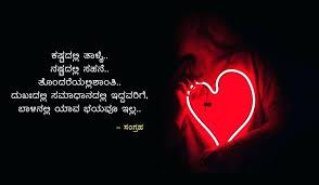 kannada v day valentine day whatsapp images in kannada lang