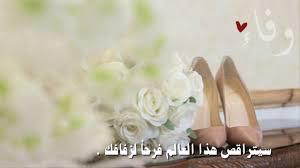 إهداء لـ العروس وفاء لـ الطلب 0506628669 Youtube