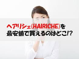 ヘアリシェ育毛剤【初回限定80%OFF】公式サイト限定で最安値キャンペーン実施中!