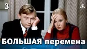 Большая перемена 3 серия (мелодрама, реж. Алексей Коренев, 1972 г ...