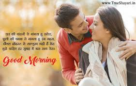 romantic good morning wishes for gf