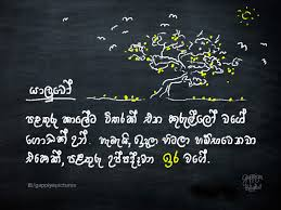 best sinhala quotes on life love friendship and wealth