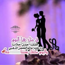صور عيد جواز 2019 بطاقات وبوستات عيد زواج مصراوى الشامل