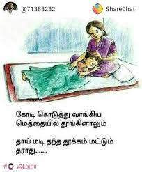 happy birthday amma காதல் whatsapp status tamil sharechat