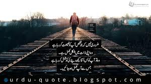 urdu quotes best urdu quotes famous urdu quotes urdu quotes