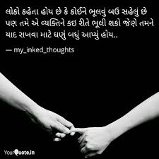 the best life quotes gujrati wizardmytheon