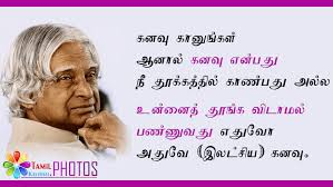 get here motivational quotes in tamil for school students good