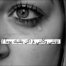 اجمل الصور الحزينة جدا اجمل الكلمات عن الحزن عيون الرومانسية