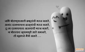 marathi friendship quotes collection marathi