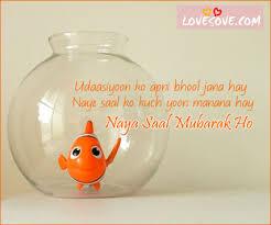 new year sad quotes marathi sad quotes