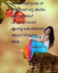 kannada love quotes pictures
