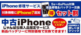 静岡のiPhone修理店オススメ11選【2020年最新版】 | iPhone大学