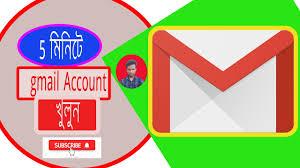 How to Create a Gmail Account in Bangla Tutorial Gmail ID কিভাবে খুলতে হয়  (ভুলা ফটিক) - YouTube