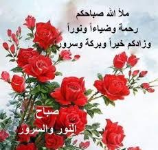 همسات الورود صباح الخير لمن يعكسون الجمال وينشرون طيب