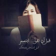 ابتسم قبل ان تقرأ أنيق أنت ابتسامة حب كتاب قراءة تصميم تصميمي