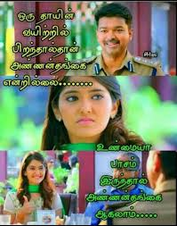 brother sister அன ப whatsapp