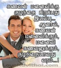 husband and wife kavithai in tamil husband wife husband wife