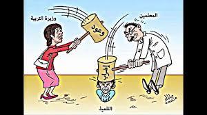 رسوم كاريكاتورية مضحكة جزائرية لم يسبق له مثيل الصور Tier3 Xyz