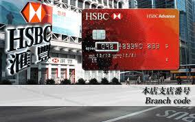 本店支店番号 branch code 香港envest