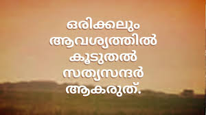 motivational life quotes malayalam whatsapp status sad malayalam