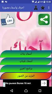 احرف واسماء مصورة For Android Apk Download