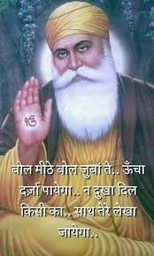 guru dev ji gurbani quotes