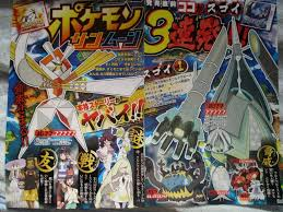 CoroCoro Scans 'Reveal' New Ultra Beasts for Pokemon Sun and Moon