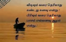 self confidence quotes in tamil language self confidence quotes
