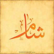 صور اسم شام قاموس الأسماء و المعاني