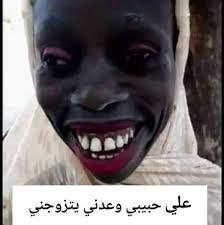 غنية ع البال ليش عم تضحك ع بنات الناس يا علي فيسبوك