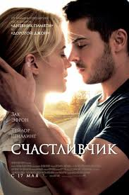 The Lucky One teljes film magyarul online #TheLuckyOne # #Hungary ...