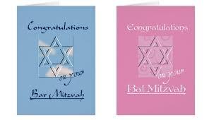 bar bat mitzvah card wishes