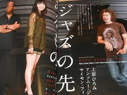 "Japan Jazz"" magazine vol.25 HIROMI UEHARA,SIMON PHILLIPS,ANTHONY JACKSON, |  #465871746"