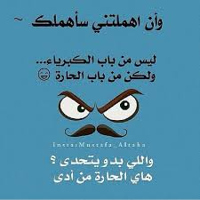 Pin By Hiba Msm On ضحك و خفة دم Arabic Funny Jokes Funny Times